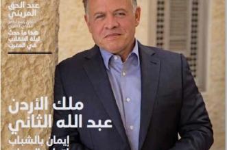 الملك عبدالله.. شخصية مجلة الرجل يراهن على الشباب ويضع 3 شروط للتنمية - المواطن