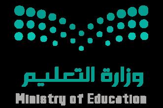 #عاجل .. تعليم شقراء يعلن تعليق الدراسة ليوم غد - المواطن