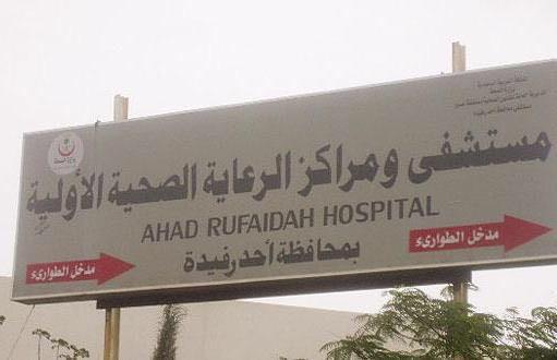 بالصور.. نقص الأدوية والتطعيمات بمستشفى ومراكز أحد رفيدة يثير تذمر الأهالي - المواطن
