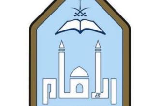 نورة بنت محمد ترعى تخريج 12555 طالبة من طالبات جامعة الإمام - المواطن