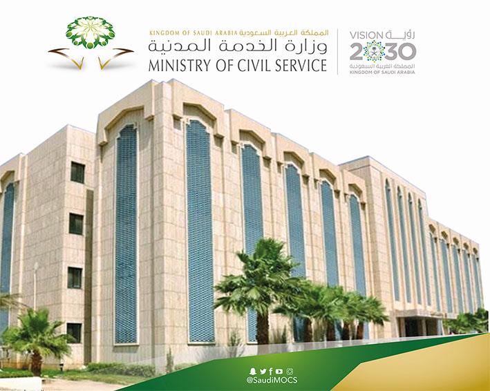 الخدمة المدنية تنبه بموعد التقديم على الوظائف الإدارية للخريجات