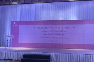 الأميرة عبير بنت فيصل: المرأة السعودية بلغت العالمية بجدارة - المواطن