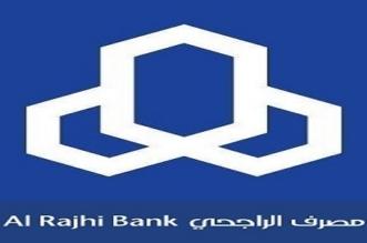 مواطنات يطالبن مصرف الراجحي بافتتاح فرع نسائي بالعرضيات - المواطن