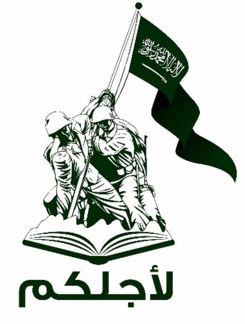 أمير عسير يرعى الاحتفال بنجاح مسيرة التعليم في الحد الجنوبي الأربعاء المقبل - المواطن