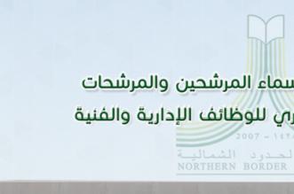 جامعة الشمالية تعلن أسماء المرشحين والمرشحات للوظائف الإداريّة والفنية - المواطن