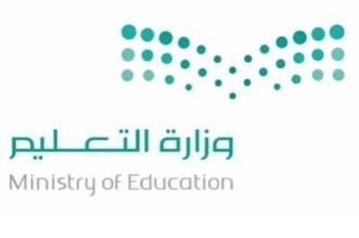 بدء تسجيل رغبات المتقدمين للنقل إلى الكادر التعليمي عبر هذا الرابط - المواطن