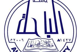 جامعة الباحة تعلن فتح التسجيل ببرامج الدبلومات المصنفة عبر هذا الرابط - المواطن