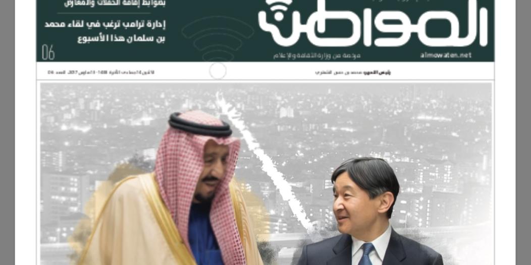 """تصفح العدد السادس من """"المواطن ديجتال"""" : سلمان في اليابان"""