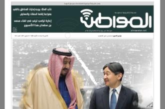 """تصفح العدد السادس من """"المواطن ديجتال"""" : سلمان في اليابان - المواطن"""