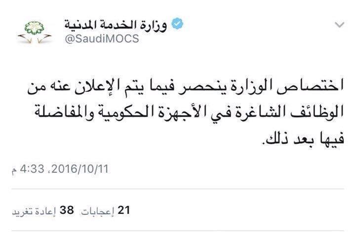"""حساب الخدمة المدنية على """" تويتر """" يحذف تغريدته الأخيرة ويلتزم الصمت !"""