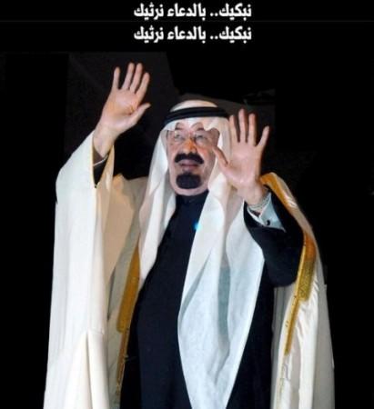 الصحف السعودية الورقية تؤخر تأبين الملك إلى اليوم السبت - المواطن