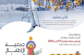 مركز جمعية الأطفال المعوقين بعسير يطلق حملة رمضان #خطوة_تستاهل - المواطن