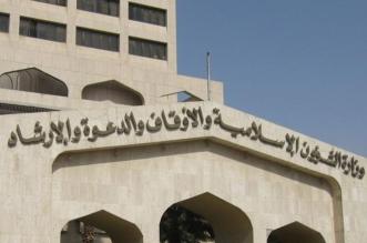 رابط وطريقة تسجيل الأئمة والمؤذنين في بوابة الشؤون الإسلامية - المواطن
