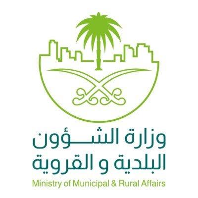 الشؤون البلدية