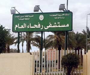 مستشفى رفحاء