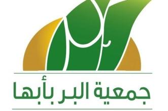 بر أبها توزع زكاة عيد الفطر على 5.593 أسرة - المواطن
