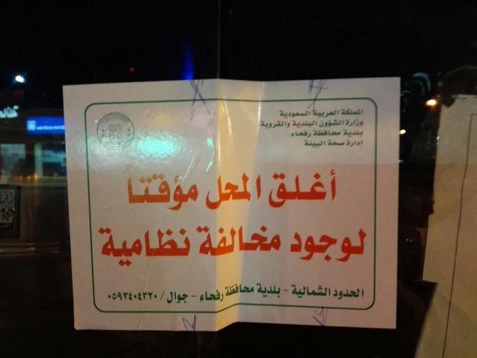 اغلاق محل للمنتجات الشامية في رفحاء