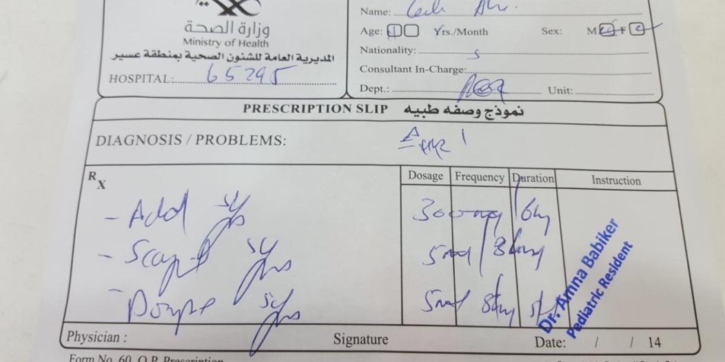 شكوى من خلو صيدلية مستشفى خميس مشيط من الأدوية الضرورية