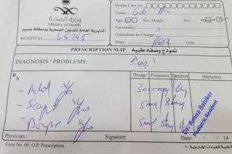 شكوى من خلو صيدلية مستشفى خميس مشيط من الأدوية الضرورية - المواطن