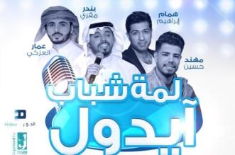 """نجوم عرب آيدول يستهلون ليلتهم المنتظرة بـ""""سافرت وعيوني على الهاتف تنام"""" - المواطن"""