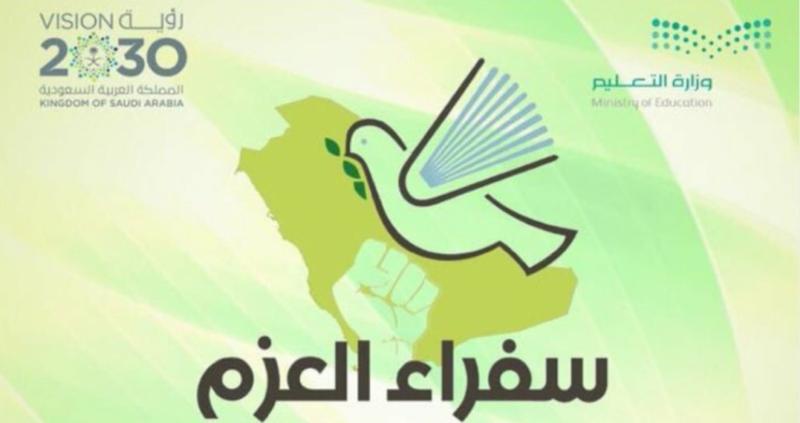 بالصور.. تعليم الرياض يستقبل سفراء العزم أبناء مرابطي ظهران الجنوب - المواطن