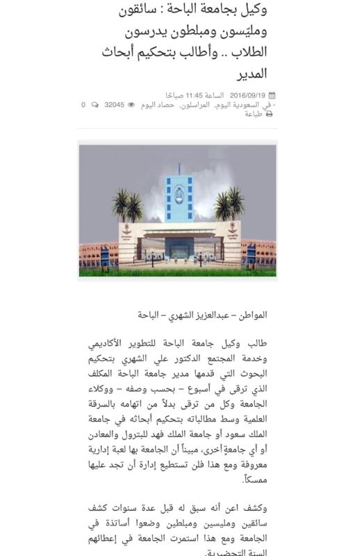 خبر جامعة الباحة