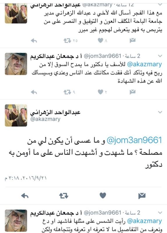 تغريدات اساتذة جامعة الباحة
