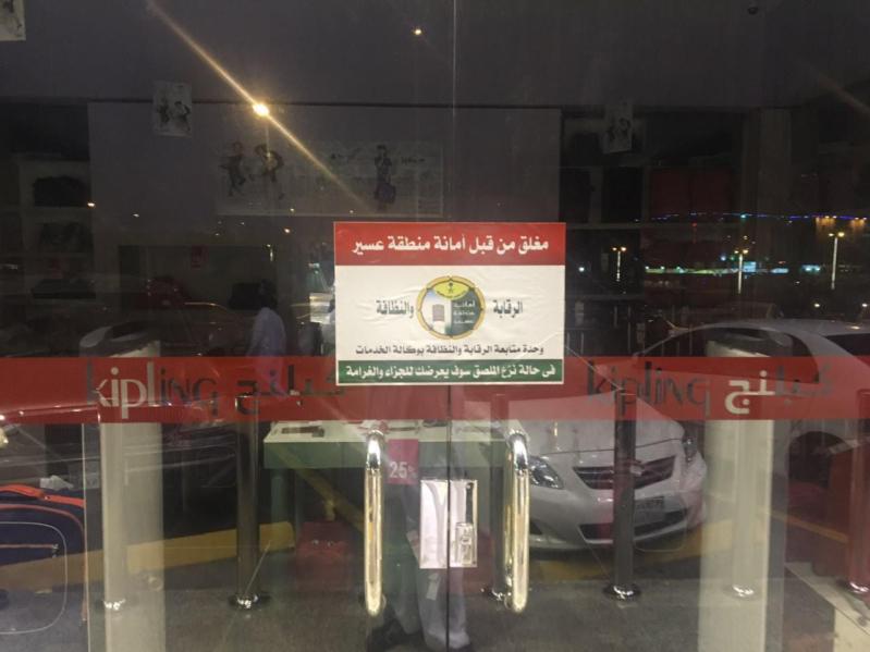 إغلاق سوق شهيربعسير ومحلات بابها