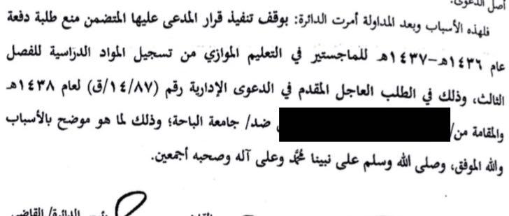 استياء من طلاب جامعة الباحة