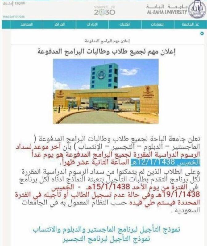 هاشتاق جامعة الباحة