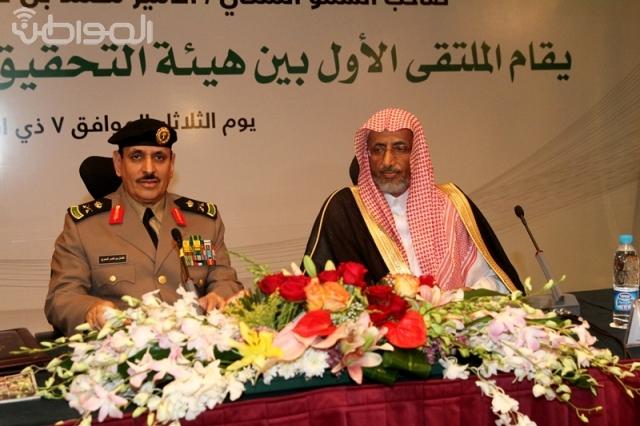 شاهد تغطية مصورة للملتقى الأول لهيئة التحقيق والادعاء العام والأمن العام