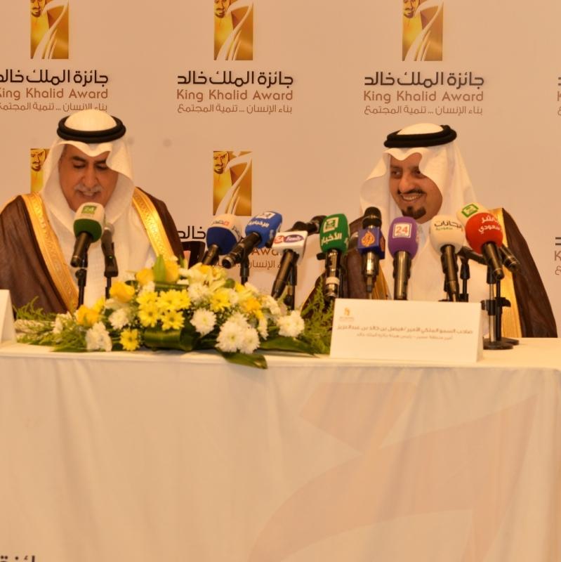 الأمير فيصل بن خالد يعلن الفائزين بجائزة الملك خالد لعام 2016 خلال مؤتمر صحفي أقيم في الرياض
