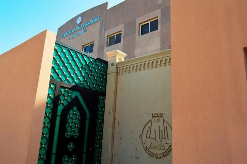 كلية العلوم المخواة جامعة الطائف