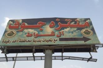 بالصور.. هذه مطالب زوار منتزه جوف آل شواط.. أبرزها تسويره - المواطن