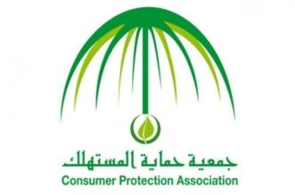 حماية المستهلك تمدد مسابقة تطبيق فاتورتي.. وترفع عدد الفائزين - المواطن