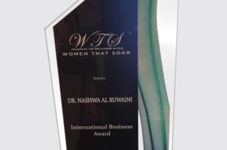 """الرويني ثاني امرأة عربية تحصد جائزة """"المرأة التي تحلق عاليًا"""" - المواطن"""
