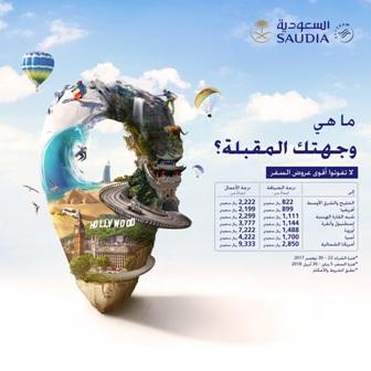 906c00d94 مفاجأة سارة من الخطوط السعودية على شبكة رحلاتها الدولية | صحيفة ...