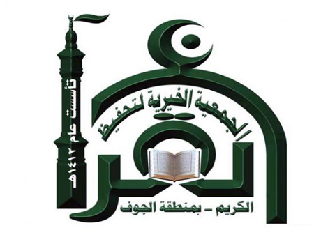 الجمعية الخيرية لتحفيظ القرآن الكريم بالجوف