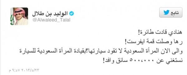 الوليد بن طلال  تويتر