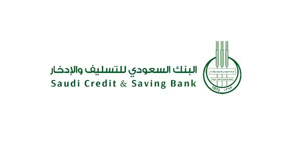 البنك السعودي للتسليف و الإدخار .. بنك التسليف .. الادخار .. الأدخار