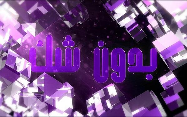MBC1-Bidoun-Shak-Logo-700x439