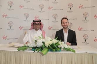 اتفاقية بين مسك الخيرية وفيرجن لتدريب الشباب السعودي على المهارات التقنية ونظام هايبرلوب الجديد - المواطن