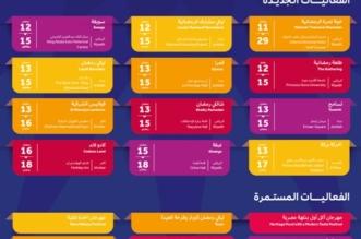 برامج تلفزيونية وعروض مسرحية.. 11 فعالية ترفيهية مميزة في الأسبوع الثاني من رمضان - المواطن