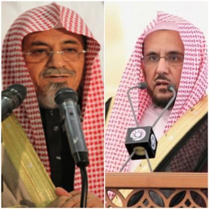 صالح بن حميد - حسين آل الشيخ