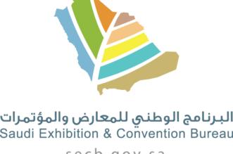 البرنامج الوطني للمعارض والمؤتمرات.. 4 سنوات من الإنجازات في التطوير والتنظيم - المواطن