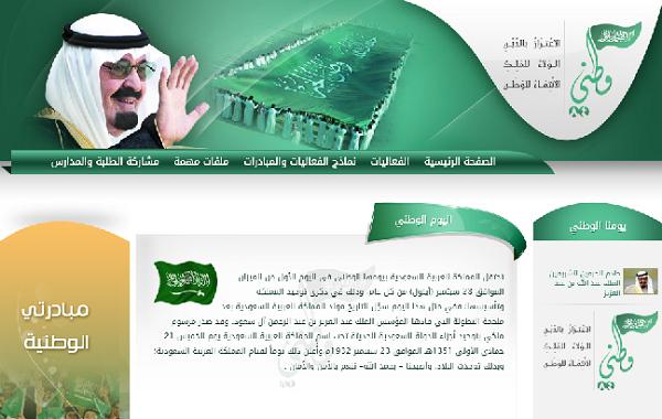 """""""التربية"""" تطلق موقعاً إلكترونياً لنشر مشاركات المدارس باليوم الوطني"""