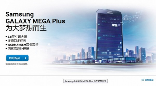Samsung-Galaxy-Mega-Plus-Emerges-in-China-with-Quad-Core-Processor