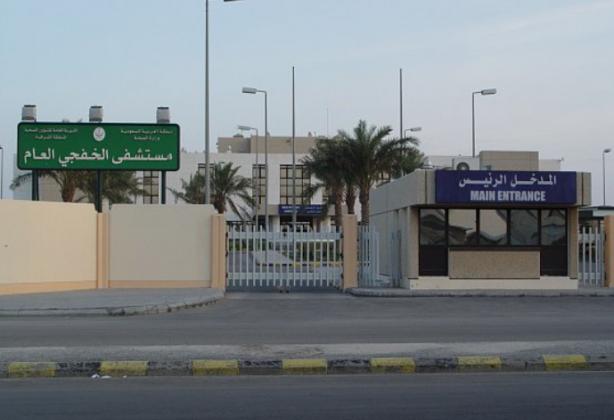 مستشفى -الخفجي