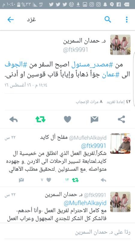 تغريدة نائب مدير مجلس الغرف السعودية