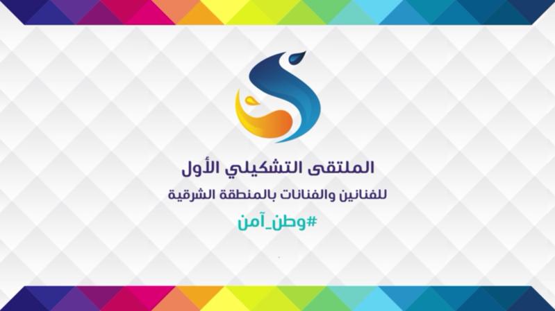 الملتقى التشكيلي الأول للفنانين والفنانات بالشرقية لمدة خمسة أيام